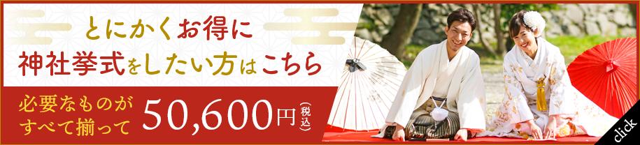 お得に神社結婚式をしたい方はこちら 49800円プラン