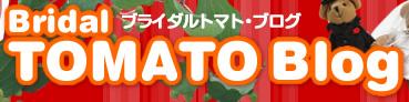 ブライダルトマトのウエディングプランナー達の挙式日誌