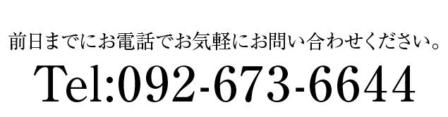 お電話でお気軽にお問い合わせください