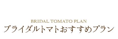 ブライダルトマトおすすめプラン