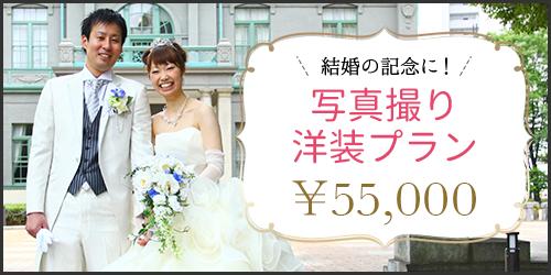 写真撮り洋装結婚式