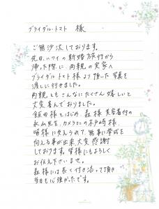 05-刀根朋美様お手紙