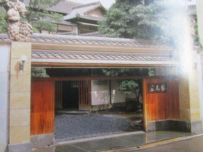 福岡住吉神社近くの料亭三光園